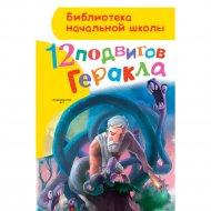 Книга «12 подвигов Геракла».