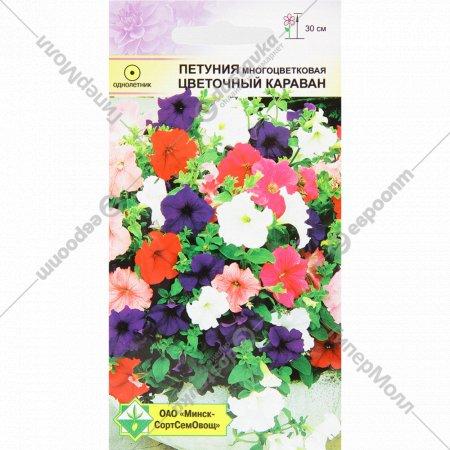 Семена «Петуния цветочный караван» гибридная многоцветковая, 0.1 г.