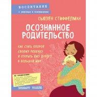 Книга «Осознанное родительство. Как стать опорой своему ребенку».