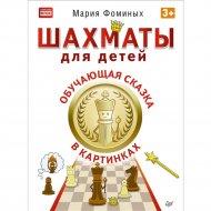 Книга «Шахматы для детей. Обучающая сказка в картинках».