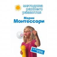 Книга «Методика раннего развития Марии Монтессори».