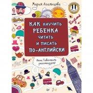 Книга «Как научить ребенка читать и писать по-английски».