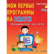 Книга «Программирование для детей. Мои первые программы на Scratch».
