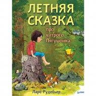 Книга «Летняя сказка про хитрого Лягушонка».