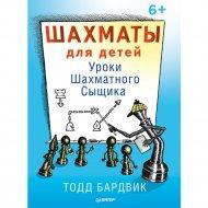 Книга «Шахматы для детей. Уроки Шахматного Сыщика».