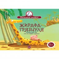 Книга «Жирафа-грязнуля. Сказка для тех, кто не любит мыться 2+».