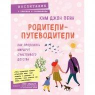 Книга «Родители-путеводители. Проложить маршрут счастливого детства».