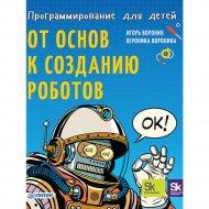 Книга «Программирование для детей. От основ к созданию роботов».