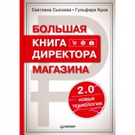 Книга «Большая Книга»директора магазина 2.0. Новые технологии.