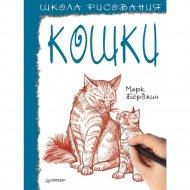 Книга «Школа рисования. Кошки».