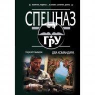 Книга «Два командира».