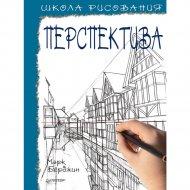 Книга «Школа рисования. Перспектива».