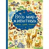 Книга «Весь мир животных» Л. Доманская.