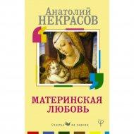 Книга «Материнская любовь» А. Некрасов.