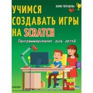 Книга «Программирование для детей. Учимся создавать игры на Scratch».