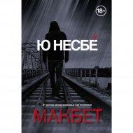 Книга «Макбет» Ю. Несбе.