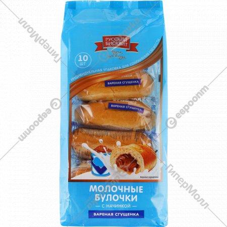 Булочки сдобные «Русский бисквит» с вареной сгущенкой, 10х35 г.