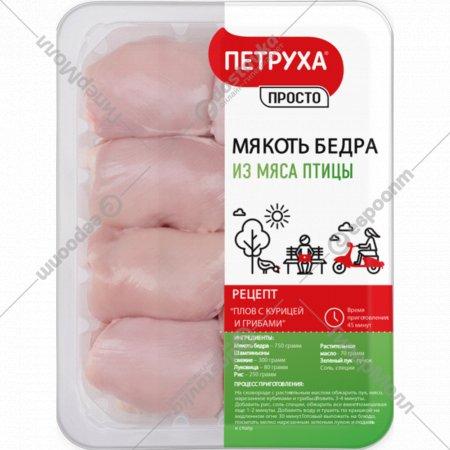 Мякоть бедра «От Петрухи» охлажденная, 1 кг., фасовка 0.6-0.9 кг