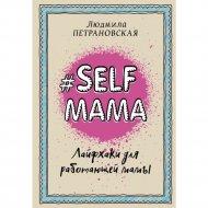 Книга «Лайфхаки для работающей мамы» Л. Петрановская.