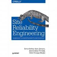Книга «Site Reliability Engineering. Надежность как в Google».
