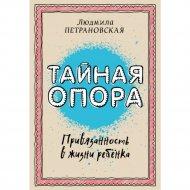 Книга «Тайная опора: привязанность в жизни ребенка» Л. Петрановская.