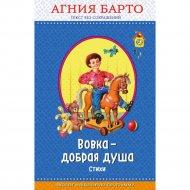 Книга «Вовка - добрая душа» Агния Барто.