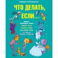 Книга «Что делать если...» Л. Петрановская.