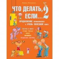 Книга «Что делать, если... 2» Л. Петрановская.