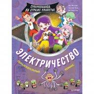 Книга «Электричество. Суперкоманда на страже планеты!».