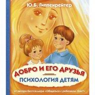 Книга «Психология детям. Добро и его друзья».
