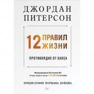 Книга «12 правил жизни: противоядие от хаоса».