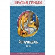 Книга «Рапунцель: сказки».