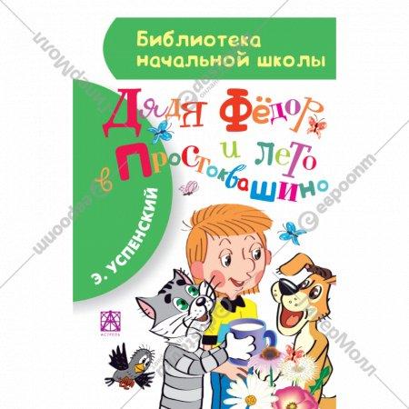 Книга «Дядя Фёдор и лето в Простоквашино».