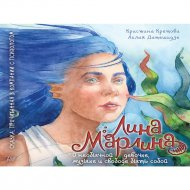 Книга «Лина-Марлина. Сказка о девочке, музыке и свободе быть собой».