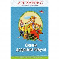 Книга «Сказки дядюшки Римуса».