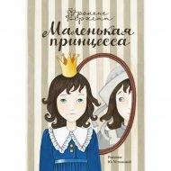 Книга «Маленькая принцесса».