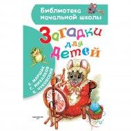 Книга «Загадки для детей».