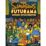 Книга «Симпсоны и Футурама. Кризис кроссоверов».