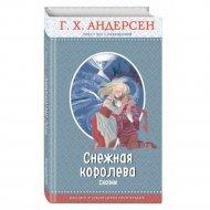 Книга «Снежная королева: сказки» Г.Х. Андерсен.