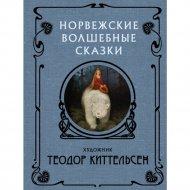 Книга «Норвежские волшебные сказки».