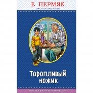 Книга «Торопливый ножик».