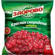 Смородина красная «Живи здорово» быстрозамороженная, 300 г