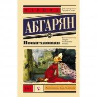 Книга «Понаехавшая».