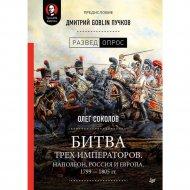 Книга «Битва трех императоров. Наполеон, Россия и Европа. 1799-1805гг»