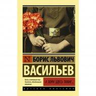 Книга «А зори здесь тихие...» Б. Васильев.