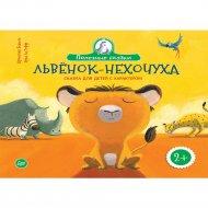 Книга «Львенок-нехочуха. Сказка для детей с характером 2+».