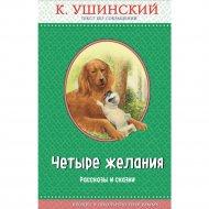 Книга «Четыре желания. Рассказы и сказки».