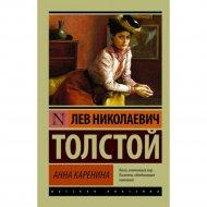 Книга «Анна Каренина» Л.Толстой.