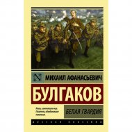 Книга «Белая гвардия» М. Булгаков.