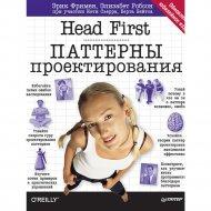 Книга «Head First. Паттерны проектирования. Обновленное издание».